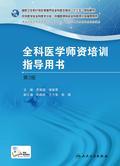 全科医学师资培训指导用书(第2版)