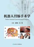 机器人胃肠手术学