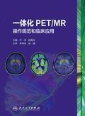 一体化PET/MR操作规范和临床应用