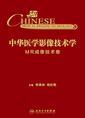 中华医学影像技术学·MR成像技术卷