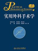 实用外科手术学(第2版)