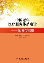 中国老年医疗服务体系建设——回眸与展望
