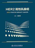 HER2阳性乳腺癌