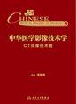 中华医学影像技术学·CT成像技术卷