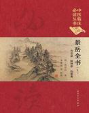 景岳全书(上)