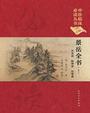 中医临床必读丛书(典藏版)——景岳全书(上)
