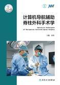 计算机导航辅助脊柱外科手术学