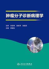 肿瘤分子诊断病理学