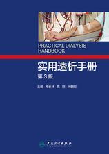 实用透析手册(第3版)