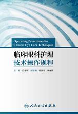 临床眼科护理技术操作规程