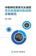 中枢神经系统与头颈部常见疾病磁共振成像诊断规范