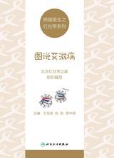 熊猫医生之红丝带系列:图说艾滋病