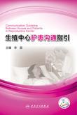 生殖中心护患沟通指引