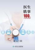 医生轶事——100篇从医背后的故事