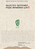 Selected Readings from Shanghan Lun  伤寒论选读(英文)