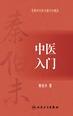 秦伯未医书重刊专辑——中医入门