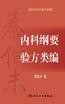 秦伯未医书重刊专辑——内科纲要 验方类编