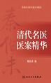 秦伯未医书重刊专辑——清代名医医案精华