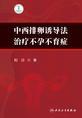 中西排卵诱导法治疗不孕不育症