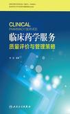 临床药学服务质量评价与管理策略