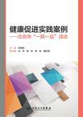 """健康促进实践案例——北京市""""一院一品""""活动"""