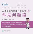人体健康与免疫科普丛书——常见问题篇