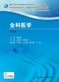 全科医学(第2版)