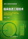 临床血透工程技术