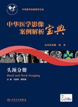 中华医学影像案例解析宝典 头颈分册