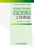 武汉医疗卫生机构健康管理工作指南