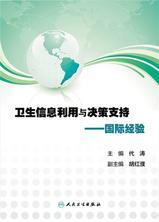 卫生信息利用与决策支持--国际经验