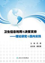 卫生信息利用与决策支持——理论研究与国内实践
