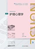 """护理心理学(第4版)(全国高等学历继续教育""""十三五""""(护理专科)规划教材)"""