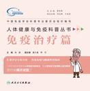 人体健康与免疫科普丛书——免疫治疗篇