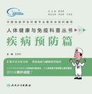 人体健康与免疫科普丛书——疾病预防篇