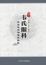 燕京韦氏眼科学术传承与临床实践