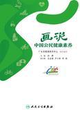 画说中国公民健康素养