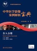 中华医学影像案例解析宝典 介入分册
