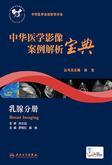中华医学影像案例解析宝典 乳腺分册