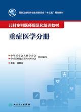 儿科专科医师规范化培训教材——重症医学分册