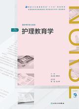 """护理教育学(第3版)(全国高等学历继续教育""""十三五""""(护理专升本)规划教材)"""