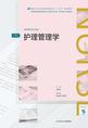 """护理管理学(第3版)(全国高等学历继续教育""""十三五""""(护理专升本)规划教材)"""
