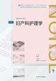 """妇产科护理学(第3版)(全国高等学历继续教育""""十三五""""(护理专升本)规划教材)"""