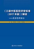 《三级中医医院评审标准(2017 年版)》解读. 药事管理部分