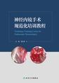 神经内镜手术规范化培训教程