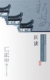 新安医籍珍本善本选校丛刊——医读