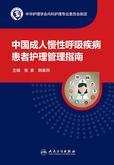 中国成人慢性呼吸疾病患者护理管理指南