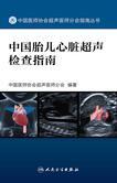 中国胎儿心脏超声检查指南