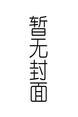 新安医籍珍本善本选校丛刊——脉症治方