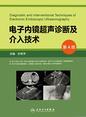 电子内镜超声诊断及介入技术(第4版)
